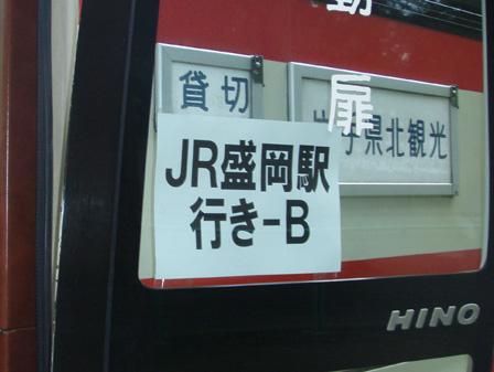 iwatesnap25.jpg