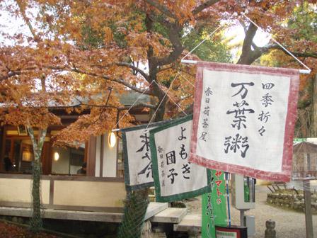 naratabi013.jpg