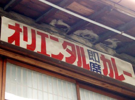 taishou_orientaru.jpg