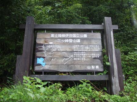 013mitsu_kanban.jpg