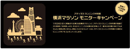 adidas_yokohama.jpg