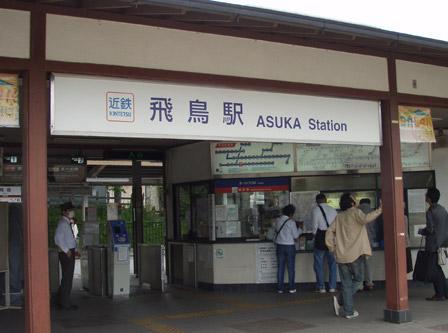 asuka_eki.jpg