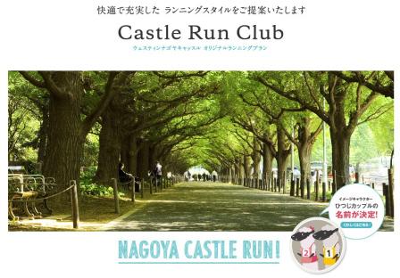 castle_run_8.JPG