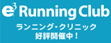 e3 RUNNING CLUB