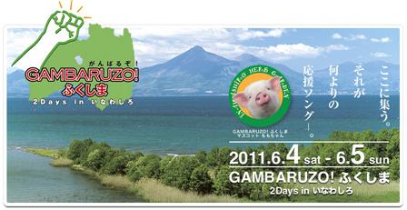 gambaruzofukushima.jpg