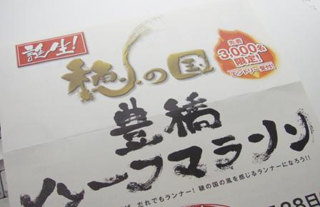 honokuni_toyohashi.jpg