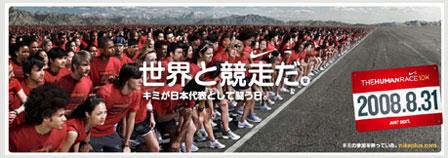 human_race01.jpg