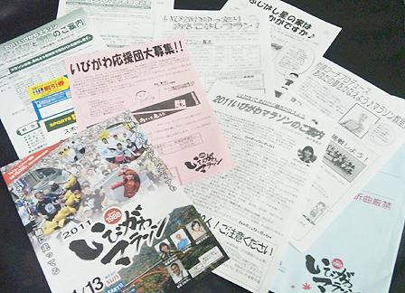 ibigawa_marathon.jpg