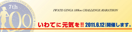 iwate_ginga.jpg