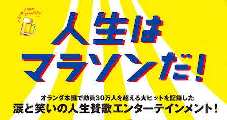 jinseimarathon.jpg