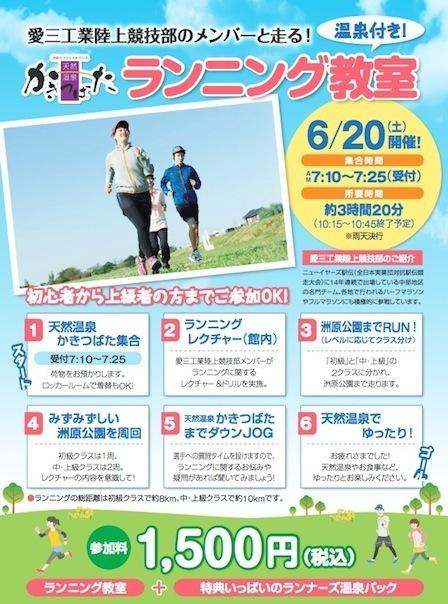kakkitsubata_run.jpg