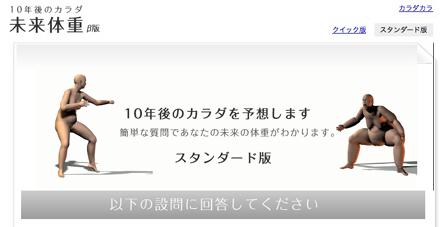 miraitaiju_hyoushi.jpg