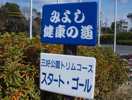 miyoshi_start.jpg