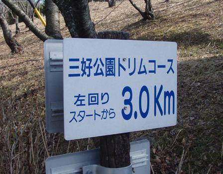 miyoshiike_kyori.jpg