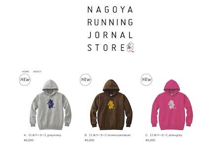 nagoyarj00000.jpg
