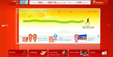 nikeplus2008.jpg