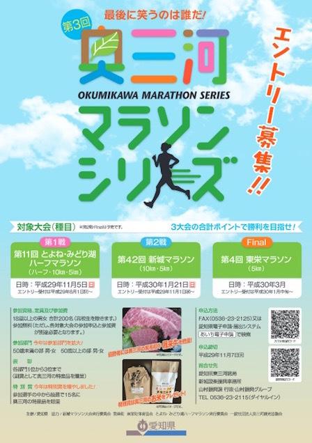 okumikawa02.jpg