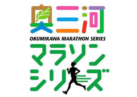 okumikawa03.jpg