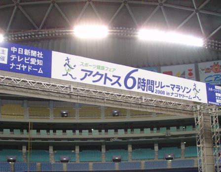 relay_hyoushi.jpg