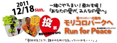 runforpeace.jpg