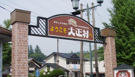 taisho_iriguchi.jpg