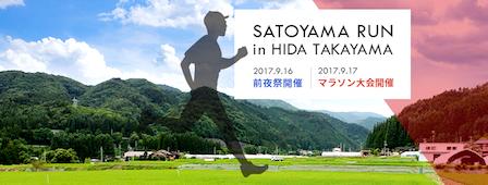 takayamasato.png