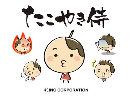 takoyakizamurai001.jpg