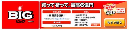 001big001.jpg