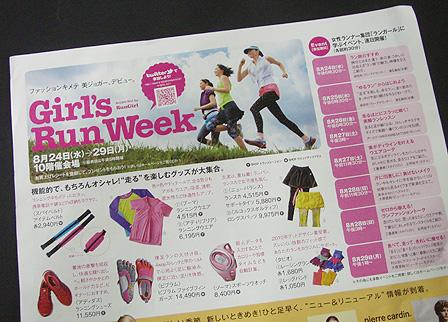 girlsrun.jpg