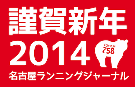 2014kotoyoro.jpg