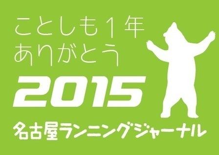 2015last.jpg