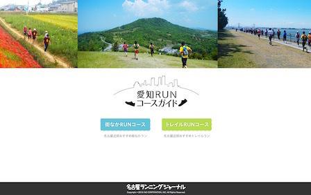 aichi_run001.jpg