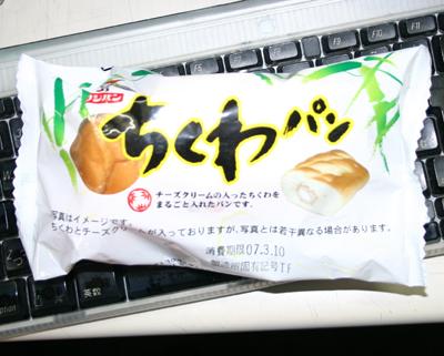 chikuwa_hukuro.jpg