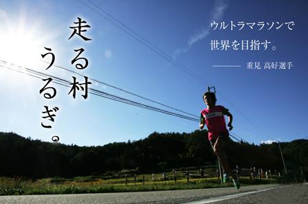 hashiruurugi.jpg
