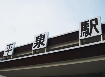 hiraizumi00.jpg