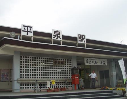 hiraizumi03.jpg