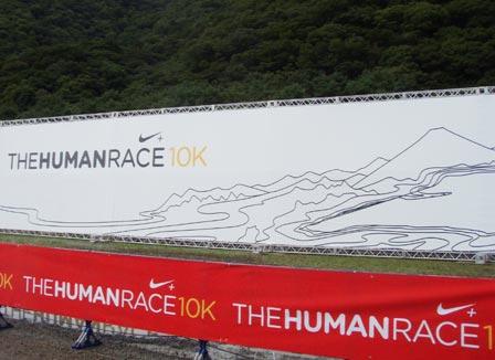 humanrace.jpg