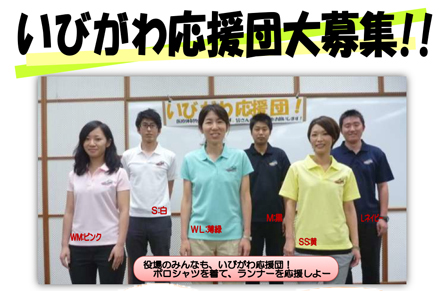 ibigawaouen02.jpg