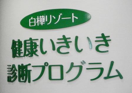 ike_keisoku_1.jpg