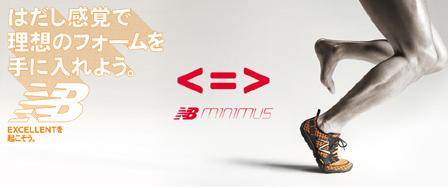 iwate_newbalance.jpg