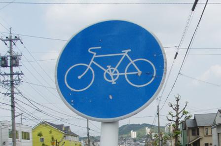 jitensha_hyoushiki.jpg