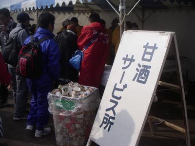 komaki_amazake.jpg