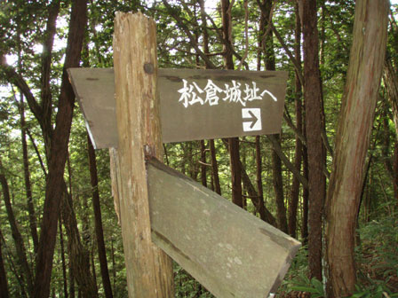 matsukura_-kanban.jpg