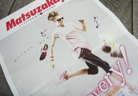 matsuzakaya001.jpg