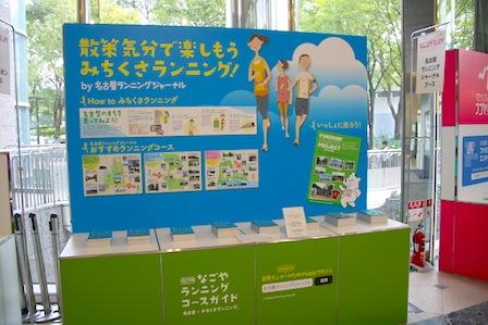 matsuzakaya_run_002.JPG