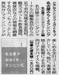 michikusa_chunichi.jpg