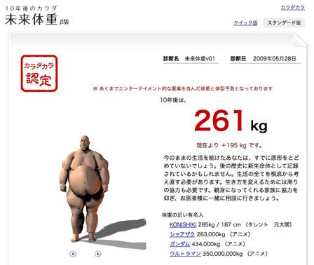 mirai_debu.jpg