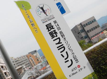 nagano12_004.jpg