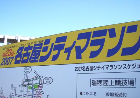 nagoya_kanban.jpg