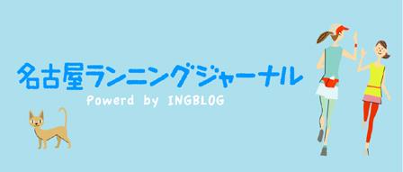 nagoyarj.jpg